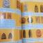 หนังสือประวัติและทำเนียบพระเครื่อง พระอาจารย์ฝั้น อาจาโร ว้ดป่าอุดมสมพร thumbnail 11