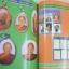 หนังสือประวัติและทำเนียบพระเครื่อง พระอาจารย์ฝั้น อาจาโร ว้ดป่าอุดมสมพร thumbnail 7