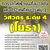 แนวข้อสอบ วิศวกรระดับ4(โยธา) การรถไฟฟ้าขนส่งมวลชนแห่งประเทศไทย(รฟม.) พร้อมเฉลย