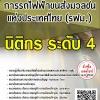 แนวข้อสอบ นิติกรระดับ4 การรถไฟฟ้าขนส่งมวลชนแห่งประเทศไทย(รฟม.) พร้อมเฉลย