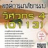 แนวข้อสอบ วิศวกร4(0113) องค์การเภสัชกรรม พร้อมเฉลย
