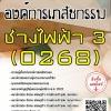 แนวข้อสอบ ช่างไฟฟ้า3(0268) องค์การเภสัชกรรม พร้อมเฉลย