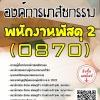 แนวข้อสอบ พนักงานพัสดุ2(0870) องค์การเภสัชกรรม พร้อมเฉลย
