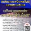 แนวข้อสอบ พนักงานกองตรวจสอบความปลอดภัยห้องโดยสาร สำนักงานการบินพลเรือนแห่งประเทศไทย พร้อมเฉลย