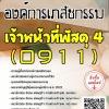 แนวข้อสอบ เจ้าหน้าที่พัสดุ4(0911) องค์การเภสัชกรรม พร้อมเฉลย