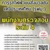 แนวข้อสอบ พนักงานตรวจสอบระดับ4 การรถไฟฟ้าขนส่งมวลชนแห่งประเทศไทย(รฟม.) พร้อมเฉลย