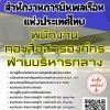 แนวข้อสอบ พนักงานกองสื่อสารองค์กรฝ่ายบริหารกลาง สำนักงานการบินพลเรือนแห่งประเทศไทย พร้อมเฉลย