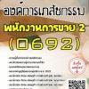 แนวข้อสอบ พนักงานการขาย2(0692) องค์การเภสัชกรรม พร้อมเฉลย