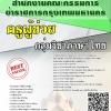 แนวข้อสอบ ครูผู้ช่วยกลุ่มวิชาภาษาไทย สํานักงานคณะกรรมการข้าราชการกรุงเทพมหานคร พร้อมเฉลย