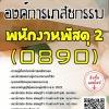 แนวข้อสอบ พนักงานพัสดุ2(0890) องค์การเภสัชกรรม พร้อมเฉลย