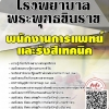 แนวข้อสอบ พนักงานการแพทย์และรังสีเทคนิค โรงพยาบาลพระพุทธชินราช พร้อมเฉลย
