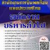 แนวข้อสอบ พนักงานบริหารทั่วไป สำนักงานการบินพลเรือนแห่งประเทศไทย พร้อมเฉลย