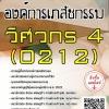 แนวข้อสอบ วิศวกร4(0212) องค์การเภสัชกรรม พร้อมเฉลย