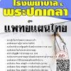 แนวข้อสอบ แพทย์แผนไทย โรงพยาบาลพระปกเกล้า พร้อมเฉลย