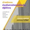แนวข้อสอบ เจ้าพนักงานส่งเสริมการปกครองท้องถิ่นปฏิบัติงาน กรมส่งเสริมการปกครองท้องถิ่น (2561)