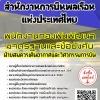 แนวข้อสอบ พนักงานกองพันพัฒนามาตรฐานและข้อบังคับฝ่ายสมควรเดินอากาศและวิศวกรรมการบิน สำนักงานการบินพลเรือนแห่งประเทศไทย พร้อมเฉลย
