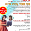 หลักสูตร รวยด้วยมือถือ | Mobile Marketing