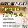 แนวข้อสอบ วิศวกร4(0194) องค์การเภสัชกรรม พร้อมเฉลย