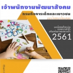 แนวข้อสอบ เจ้าพนักงานพัฒนาสังคม กรมกิจการเด็กและเยาวชน พร้อมเฉลย ปี61
