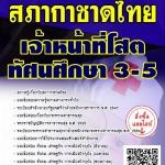 แนวข้อสอบ เจ้าหน้าที่โสตทัศนศึกษา3-5 สภากาชาดไทย พร้อมเฉลย