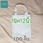 """10""""x12"""" 100ใบ ถุงผ้าดิบทรงแบน ผ้าดิบลายสอง หูก้างปลา1นิ้ว"""