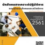 แนวข้อสอบ นักสังคมสงเคราะห์ปฏิบัติการ กรมพัฒนาสังคมและสวัสดิการ