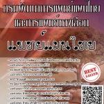 แนวข้อสอบ แพทย์แผนไทย กรมพัฒนาการแพทย์แผนไทยและการแพทย์ทางเลือก พร้อมเฉลย