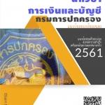 แนวข้อสอบ นักวิชาการเงินและบัญชี กรมการปกครอง ปี61