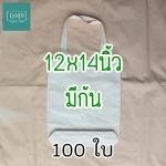 """12""""x14"""" ก้น3"""" 100ใบ ถุงผ้าดิบทรงมีก้น ผ้าดิบลายสอง หูก้างปลา1นิ้ว"""