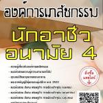แนวข้อสอบ นักอาชีวอนามัย4 องค์การเภสัชกรรม พร้อมเฉลย
