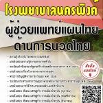 แนวข้อสอบ ผู้ช่วยแพทย์แผนไทยด้านการนวดไทย โรงพยาบาลนครพิงค์ พร้อมเฉลย