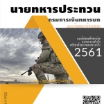 แนวข้อสอบ นายทหารประทวน กรมการเงินทหารบก 2561