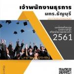 แนวข้อสอบ เจ้าพนักงานธุรการ มหาวิทยาลัยเทคโนโลยีราชมงคลธัญบุรี 61