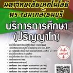 แนวข้อสอบ บริการการศึกษา(ปริญญาโท) มหาวิทยาลัยเทคโนโลยีพระจอมเกล้าธนบุรี พร้อมเฉลย