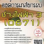 แนวข้อสอบ ช่างไฟฟ้า3(0671) องค์การเภสัชกรรม พร้อมเฉลย