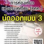 แนวข้อสอบ นักออกแบบ3 การท่องเที่ยวแห่งประเทศไทย(ททท.) พร้อมเฉลย