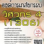 แนวข้อสอบ วิศวกร4(1306) องค์การเภสัชกรรม พร้อมเฉลย
