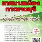 แนวข้อสอบ ผู้ช่วยเจ้าหน้าที่สถานีขนส่ง เทศบาลเมืองกาญจนบุรี พร้อมเฉลย