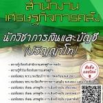 แนวข้อสอบ นักวิชาการเงินและบัญชี(ปริญญาโท) สำนักงานเศรษฐกิจการคลัง พร้อมเฉลย