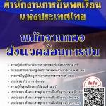 แนวข้อสอบ พนักงานกองสิ่งแวดล้อมการบิน สำนักงานการบินพลเรือนแห่งประเทศไทย พร้อมเฉลย
