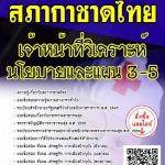 แนวข้อสอบ เจ้าหน้าที่วิเคราะห์นโยบายและแผน3-5 สภากาชาดไทย พร้อมเฉลย