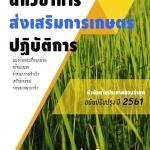 แนวข้อสอบ นักวิชาการส่งเสริมการเกษตรปฏิบัติการ กรมส่งเสริมการเกษตร พร้อมเฉลย