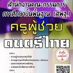 แนวข้อสอบ ครูผู้ช่วยดนตรีไทย สำนักงานคณะกรรมการการศึกษาขั้นพื้นฐาน(สพฐ.) พร้อมเฉลย