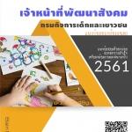 แนวข้อสอบ เจ้าหน้าที่พัฒนาสังคม กรมกิจการเด็กและเยาวชน พร้อมเฉลย ปี61