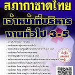 แนวข้อสอบ เจ้าหน้าที่บริหารงานทั่วไป3-5 สภากาชาดไทย พร้อมเฉลย