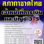 แนวข้อสอบ เจ้าหน้าที่การเงินและบัญชี3-5 สภากาชาดไทย พร้อมเฉลย