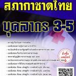 แนวข้อสอบ บุคลากร3-5 สภากาชาดไทย พร้อมเฉลย