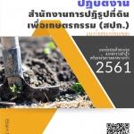 แนวข้อสอบ นายช่างสำรวจปฏิบัติงาน สำนักงานการปฏิรูปที่ดินเพื่อเกษตรกรรม(สปก) ปี61