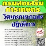 แนวข้อสอบ วิศวกรการเกษตรปฏิบัติการ กรมส่งเสริมการเกษตร พร้อมเฉลย