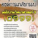 แนวข้อสอบ พนักงานวิทยาศาสตร์3(0999) องค์การเภสัชกรรม พร้อมเฉลย